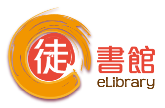 【徒-書館】